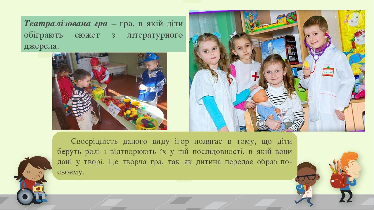 Театралізована гра – гра, в якій діти обіграють сюжет з літературного джерела. Своєрідність даного виду ігор полягає в тому, що діти беруть ролі і ...