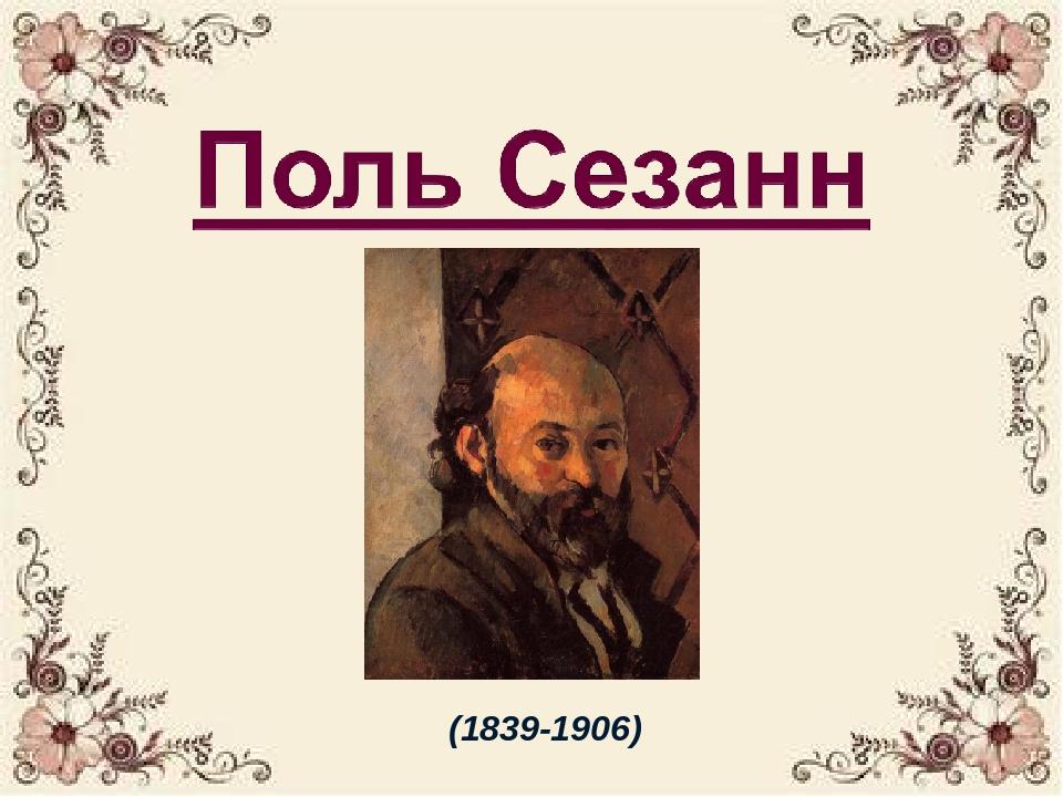 (1839-1906)