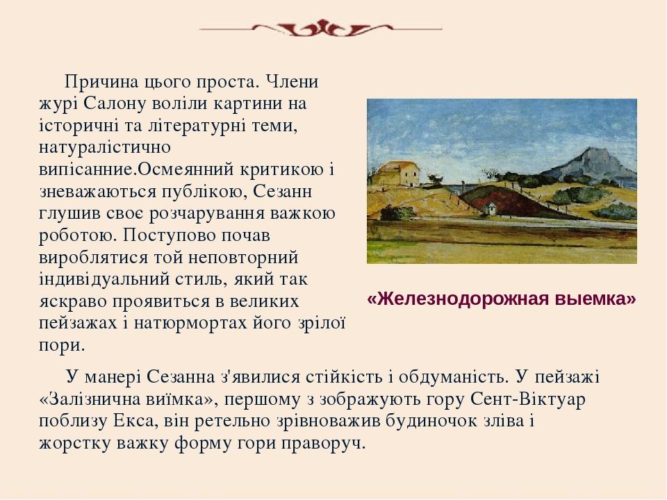 У манері Сезанна з'явилися стійкість і обдуманість. У пейзажі «Залізнична виїмка», першому з зображують гору Сент-Віктуар поблизу Екса, він ретельн...