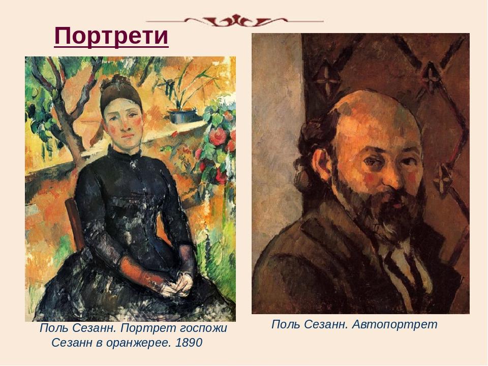 Портрети Поль Сезанн. Портрет госпожи Сезанн в оранжерее. 1890 Поль Сезанн. Автопортрет