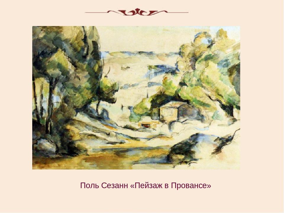 Поль Сезанн «Пейзаж в Провансе»