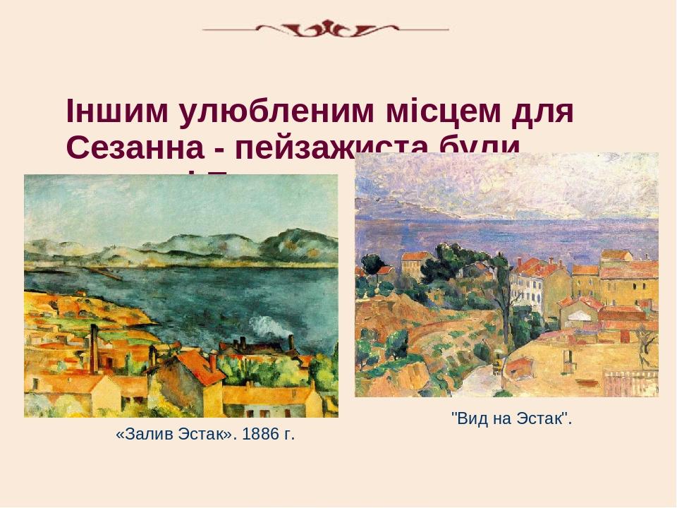 """Іншим улюбленим місцем для Сезанна - пейзажиста були околиці Естака. «Залив Эстак». 1886 г. """"Вид на Эстак""""."""