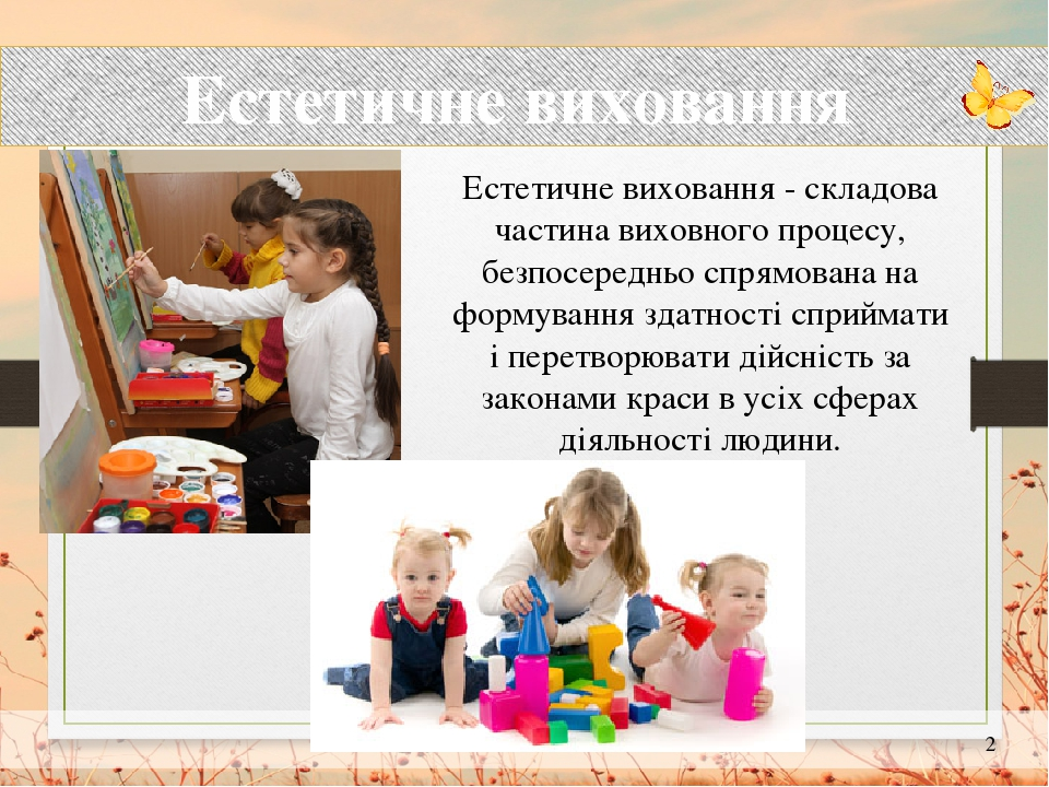 Естетичне виховання Естетичне виховання - складова частина виховного процесу, безпосередньо спрямована на формування здатності сприймати і перетвор...