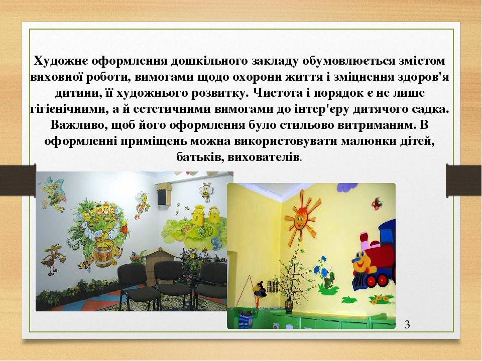 Художнє оформлення дошкільного закладу обумовлюється змістом виховної роботи, вимогами щодо охорони життя і зміцнення здоров'я дитини, її художньог...