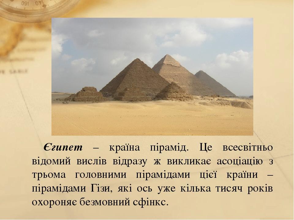 Єгипет – країна пірамід. Це всесвітньо відомий вислів відразу ж викликає асоціацію з трьома головними пірамідами цієї країни – пірамідами Гізи, які...