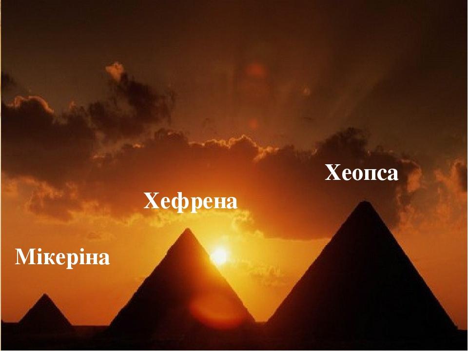 Найбільш знаменитий комплекс царських пірамід часу IV династії знаходиться поруч нинішнього селища Гіза. Цей некрополь єгиптяни називали - «На схил...
