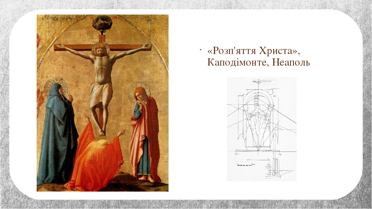 «Розп'яття Христа», Каподімонте, Неаполь