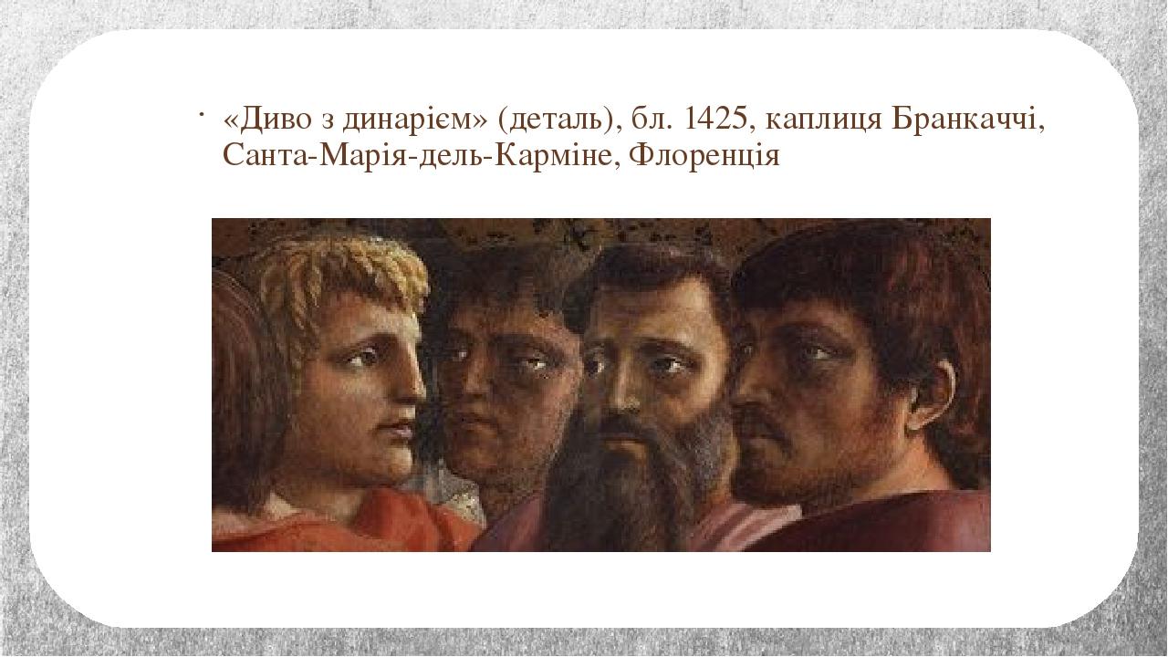 «Диво з динарієм» (деталь), бл. 1425, каплиця Бранкаччі, Санта-Марія-дель-Карміне, Флоренція