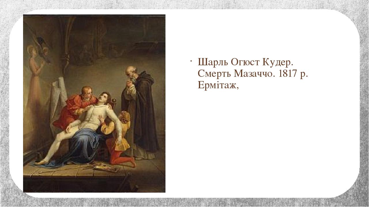 Шарль Огюст Кудер. Смерть Мазаччо. 1817 р. Ермітаж,