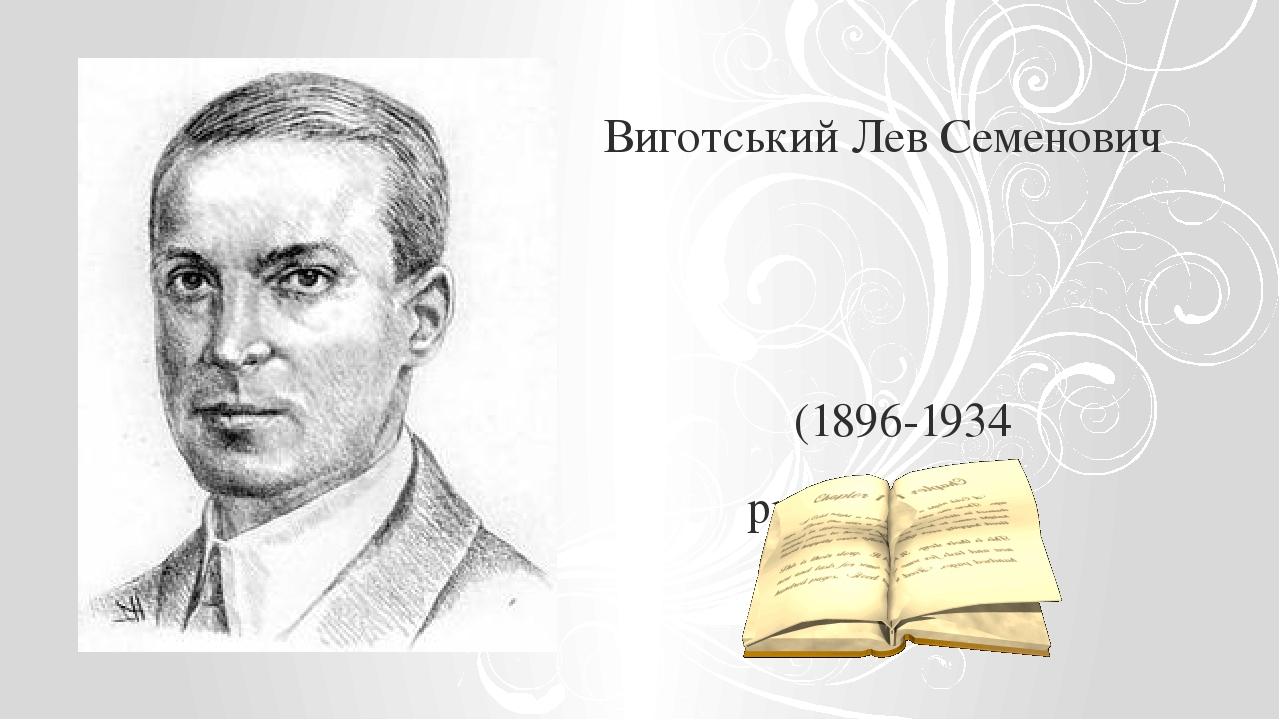 Виготський Лев Семенович (1896-1934 рр.)