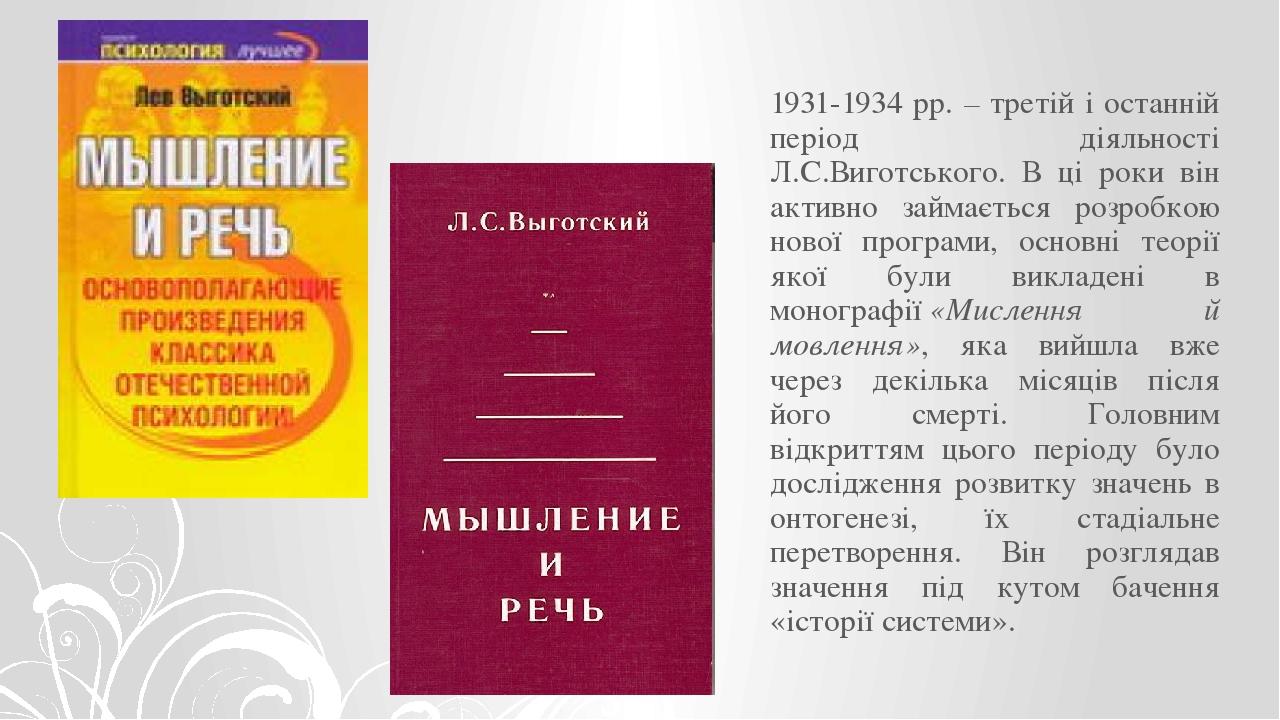 1931-1934 рр. – третій і останній період діяльності Л.С.Виготського. В ці роки він активно займається розробкою нової програми, основні теорії якої...