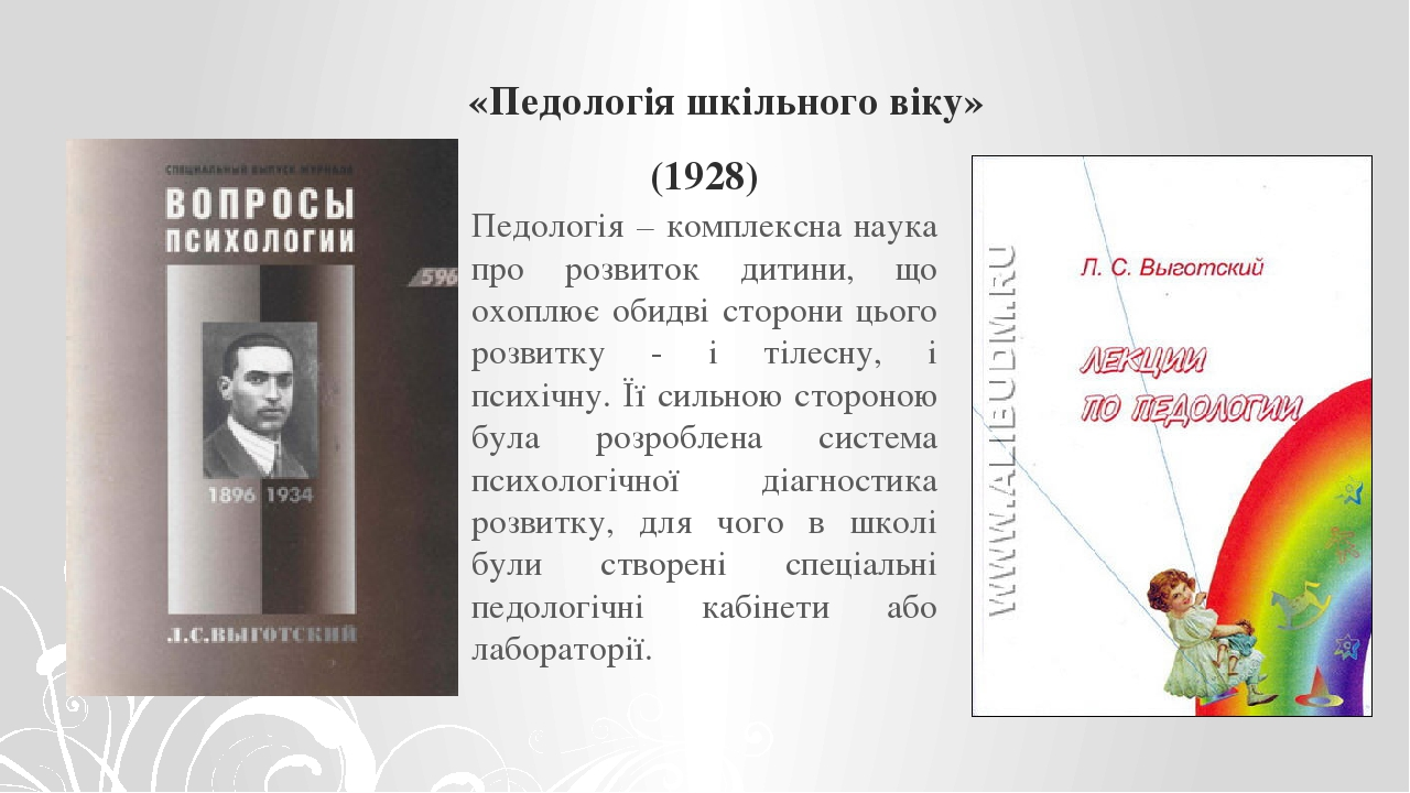 «Педологія шкільного віку» (1928) Педологія – комплексна наука про розвиток дитини, що охоплює обидві сторони цього розвитку - і тілесну, і психічн...