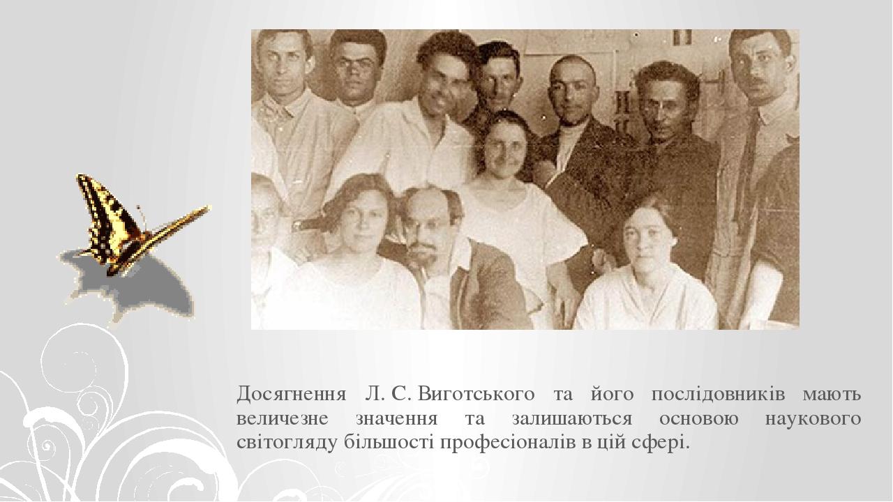 Досягнення Л.С.Виготського та його послідовників мають величезне значення та залишаються основою наукового світогляду більшості професіоналів в ц...
