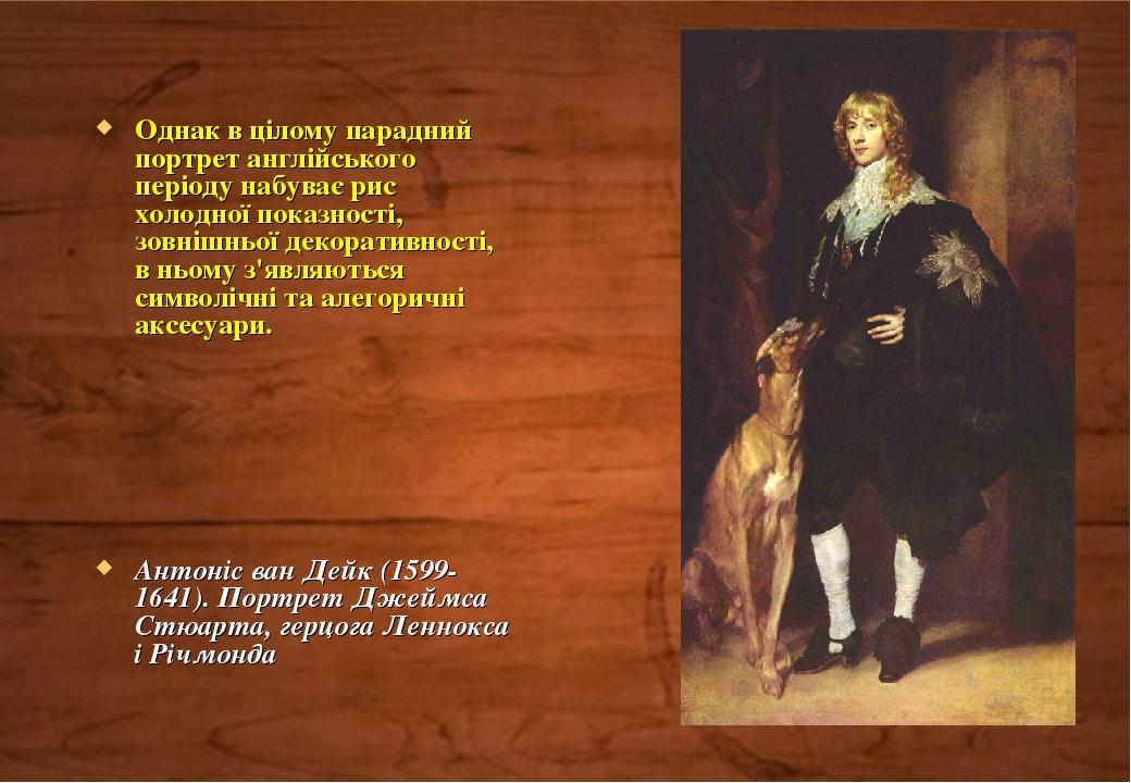 Однак в цілому парадний портрет англійського періоду набуває рис холодної показності, зовнішньої декоративності, в ньому з'являються символічні та ...