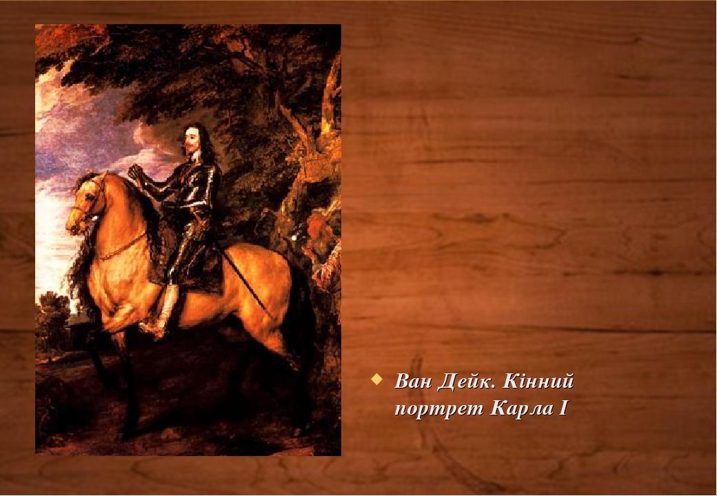 Ван Дейк. Кінний портрет Карла I