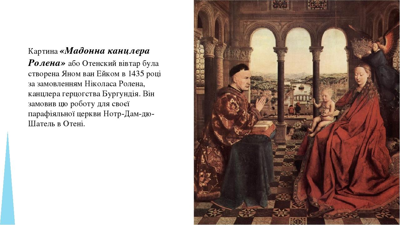 Картина «Мадонна канцлера Ролена» або Отенский вівтар була створена Яном ван Ейком в 1435 році за замовленням Ніколаса Ролена, канцлера герцогства ...