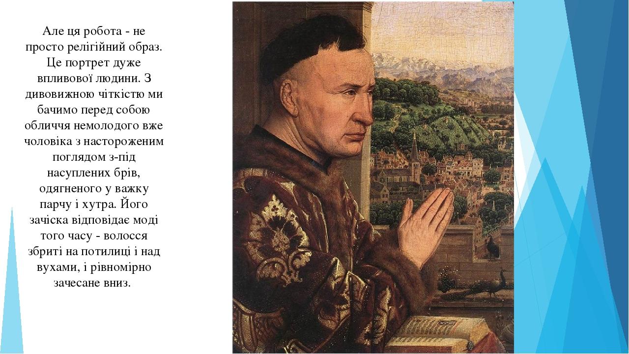 Але ця робота - не просто релігійний образ. Це портрет дуже впливової людини. З дивовижною чіткістю ми бачимо перед собою обличчя немолодого вже чо...