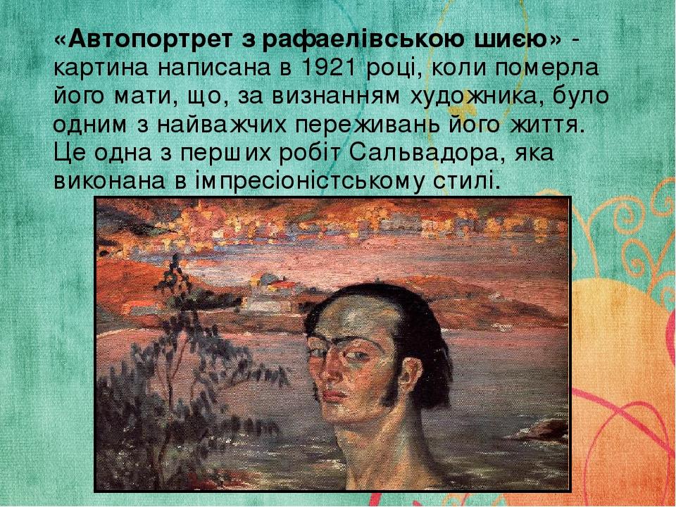 «Автопортрет з рафаелівською шиєю» - картина написана в 1921 році, коли померла його мати, що, за визнанням художника, було одним з найважчих переж...