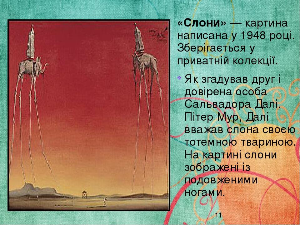 «Слони»— картина написана у 1948 році. Зберігається у приватній колекції. Як згадував друг і довірена особа Сальвадора Далі, Пітер Мур, Далі вважа...