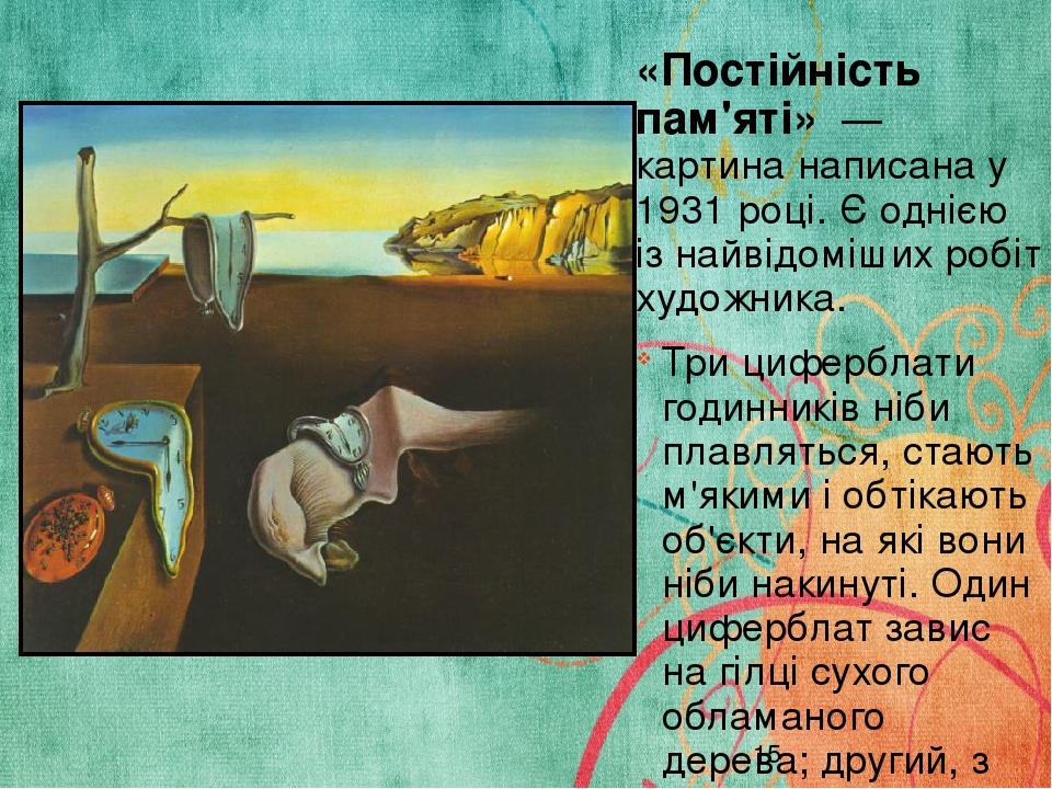 «Постійність пам'яті» — картина написана у 1931 році. Є однією із найвідоміших робіт художника. Три циферблати годинників ніби плавляться, стають ...