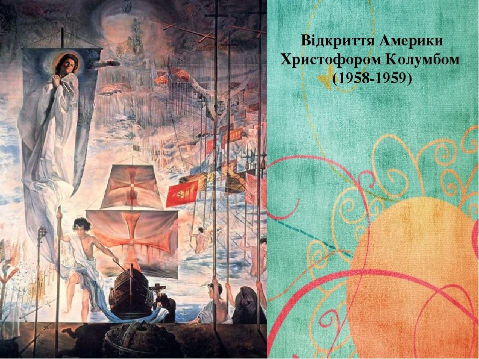 Відкриття Америки Христофором Колумбом (1958-1959)
