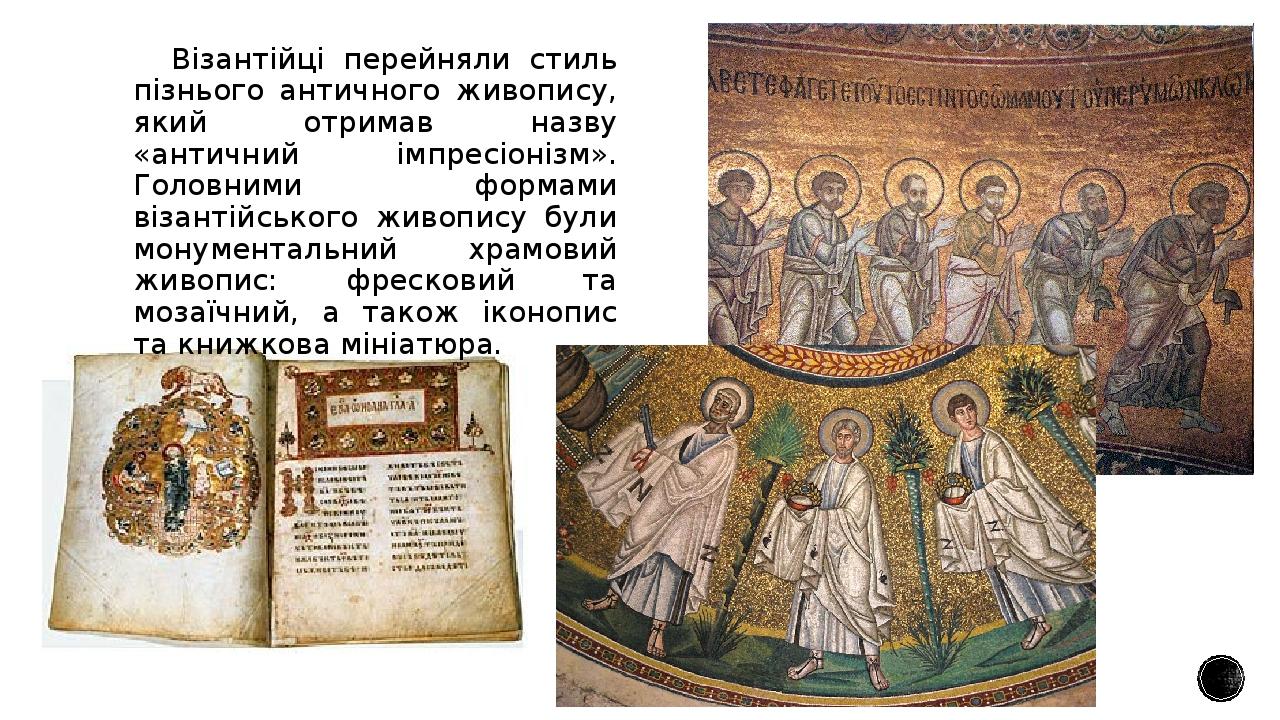 Візантійці перейняли стиль пізнього античного живопису, який отримав назву «античний імпресіонізм». Головними формами візантійського живопису були ...