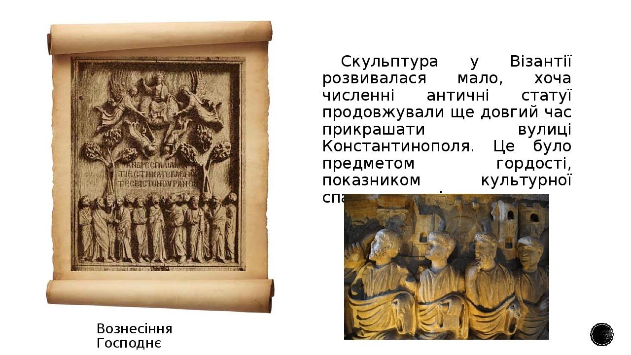 Скульптура у Візантії розвивалася мало, хоча численні античні статуї продовжували ще довгий час прикрашати вулиці Константинополя. Це було предмето...