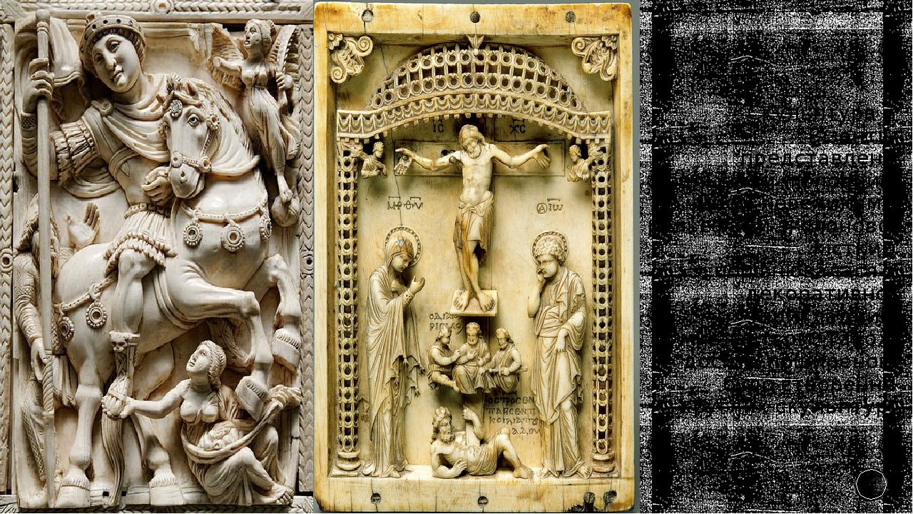 Скульптура у Візантії, представлена рельєфом (головним чином невеликими рельєфами зі слонової кістки), порівнювалася з декоративно-прикладним мисте...