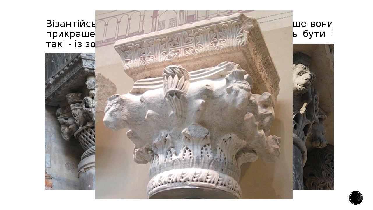 Візантійські капітелі дуже різноманітні. Найчастіше вони прикрашені рослинним орнаментом, але можуть бути і такі - із зображенням тварин і людей.