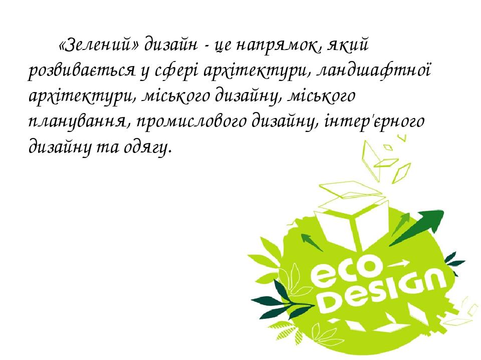 «Зелений» дизайн - це напрямок, який розвивається у сфері архітектури, ландшафтної архітектури, міського дизайну, міського планування, промислового...