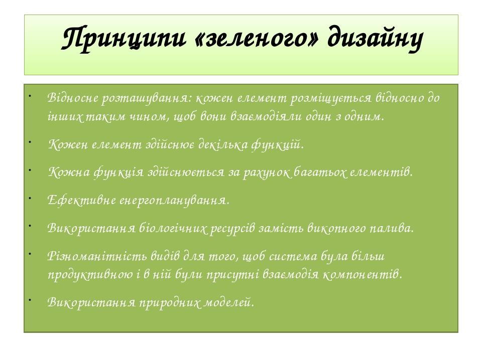 Принципи «зеленого» дизайну Відносне розташування: кожен елемент розміщується відносно до інших таким чином, щоб вони взаємодіяли один з одним. Кож...