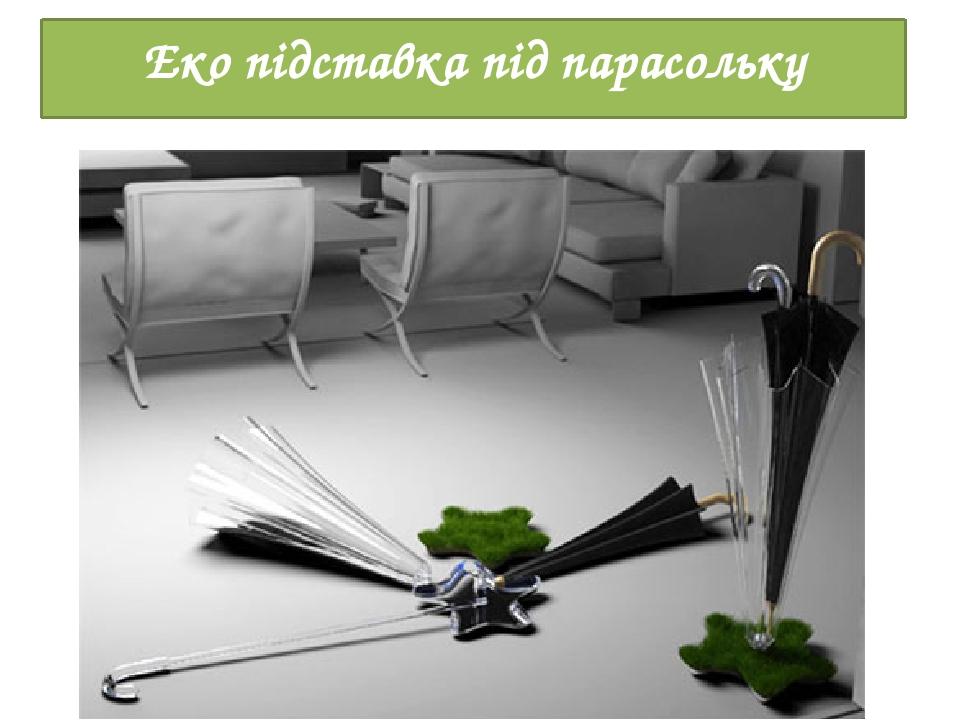 Еко підставка під парасольку