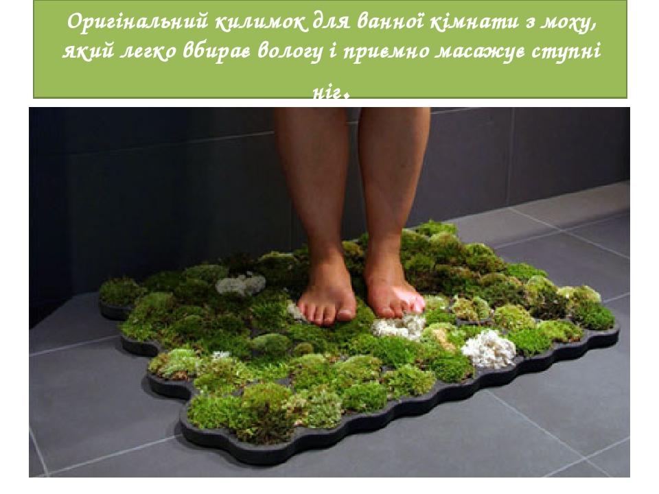 Оригінальний килимок для ванної кімнати з моху, який легко вбирає вологу і приємно масажує ступні ніг.