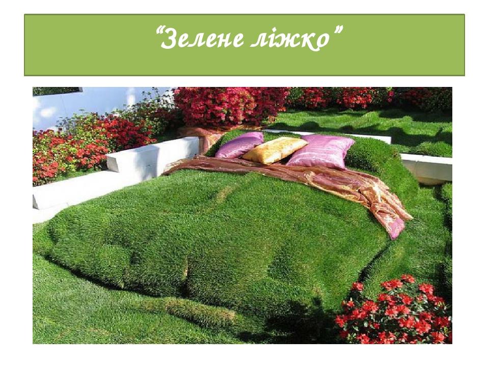 """Зелене ліжко"""