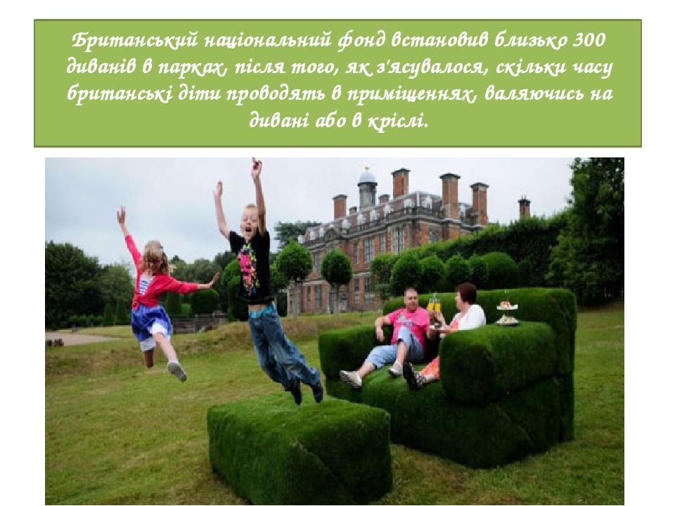 Британський національний фонд встановив близько 300 диванів в парках, після того, як з'ясувалося, скільки часу британські діти проводять в приміщен...