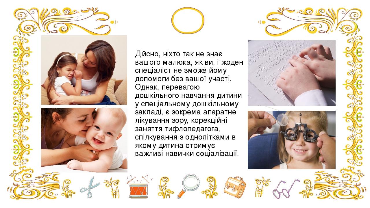 Дійсно, ніхто так не знає вашого малюка, як ви, і жоден спеціаліст не зможе йому допомоги без вашої участі. Однак, перевагою дошкільного навчання д...