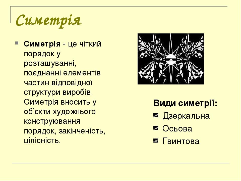 Симетрія Симетрія - це чіткий порядок у розташуванні, поєднанні елементів частин відповідної структури виробів. Симетрія вносить у об'єкти художньо...