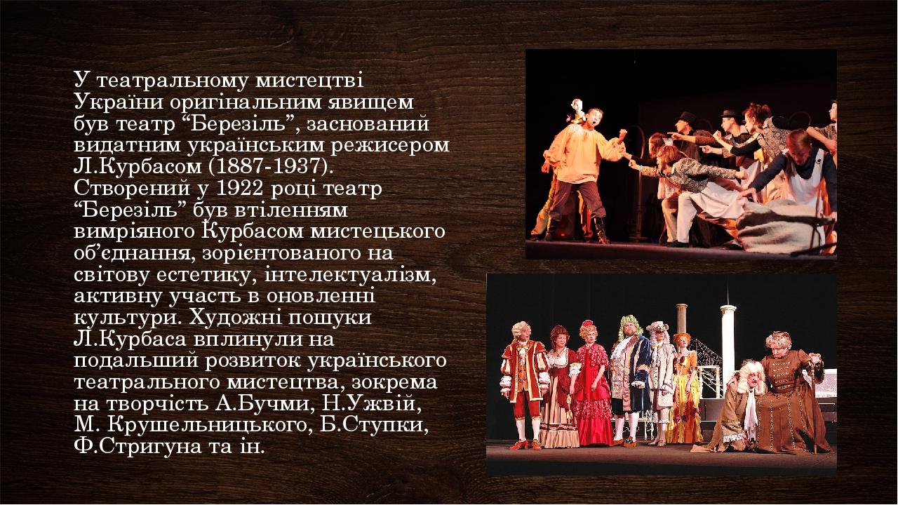 """У театральному мистецтві України оригінальним явищем був театр """"Березіль"""", заснований видатним українським режисером Л.Курбасом (1887-1937). Створе..."""