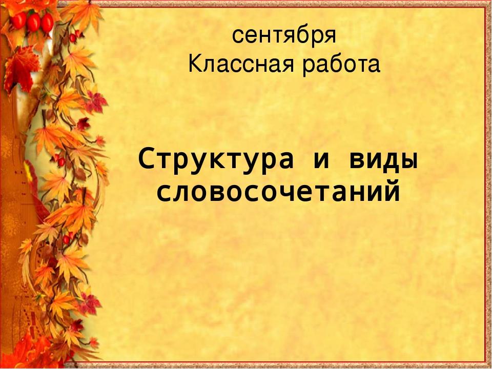 сентября Классная работа Структура и виды словосочетаний