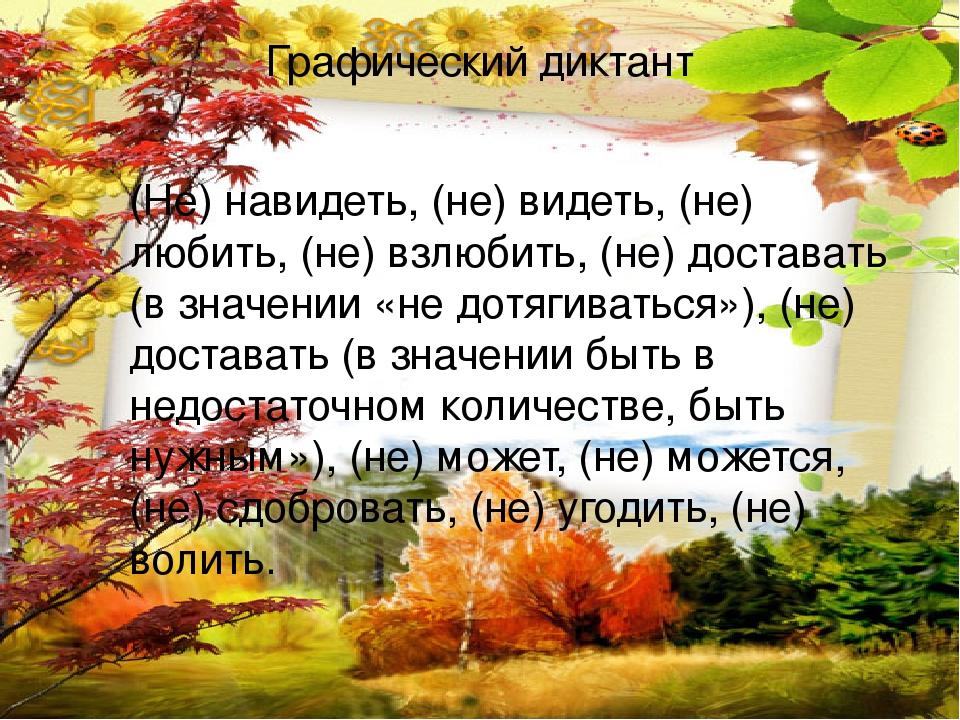 Графический диктант (Не) навидеть, (не) видеть, (не) любить, (не) взлюбить, (не) доставать (в значении «не дотягиваться»), (не) доставать (в значен...