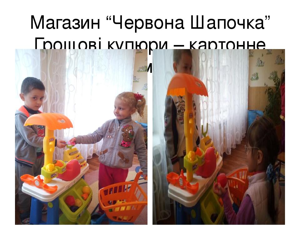 """Магазин """"Червона Шапочка"""" Грошові купюри – картонне доміно"""