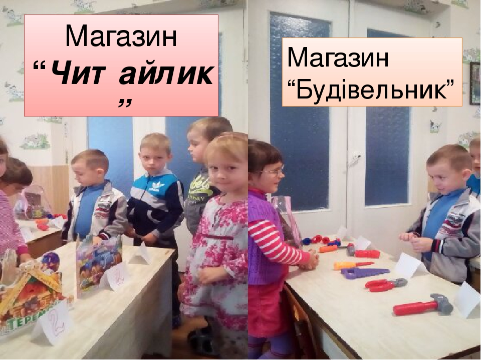 """Магазин """"Читайлик"""" Магазин """"Будівельник"""""""