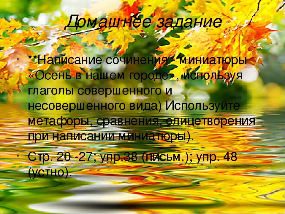 Домашнее задание **Написание сочинения - миниатюры «Осень в нашем городе», используя глаголы совершенного и несовершенного вида) Используйте метафо...