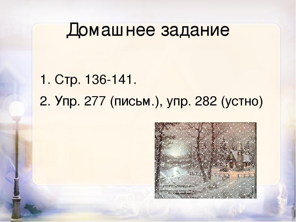 Домашнее задание 1. Стр. 136-141. 2. Упр. 277 (письм.), упр. 282 (устно)