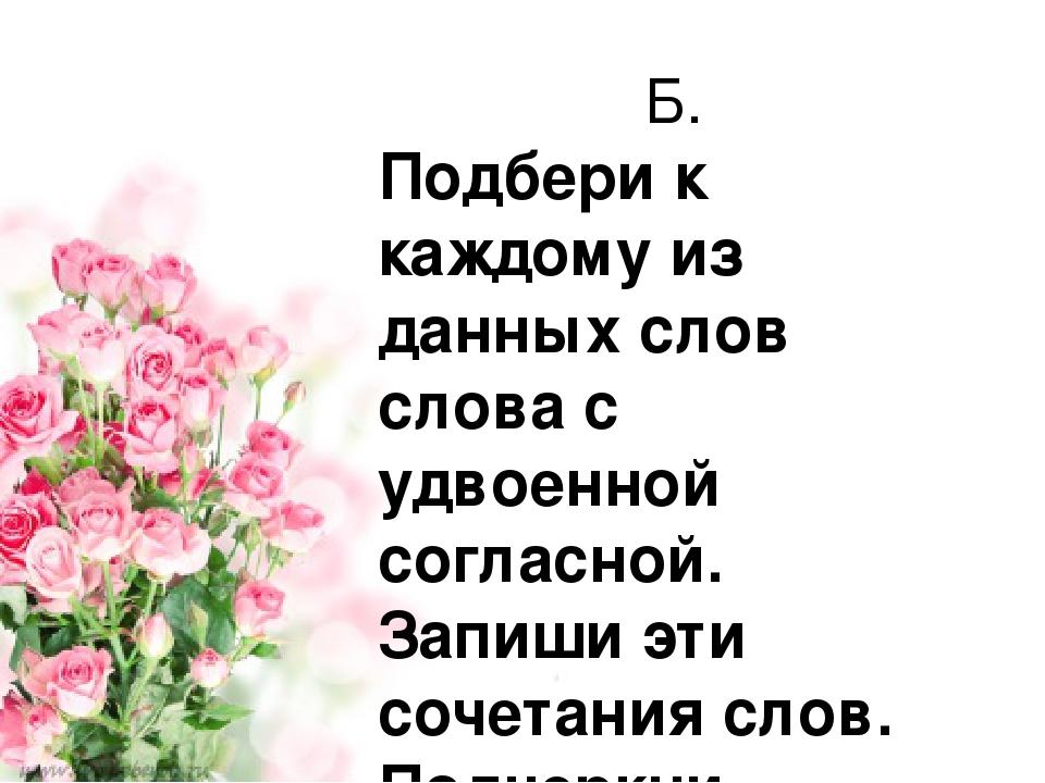 Б. Подбери к каждому из данных слов слова с удвоенной согласной. Запиши эти сочетания слов. Подчеркни удвоенные согласные. ... яблок, ... комната, ...