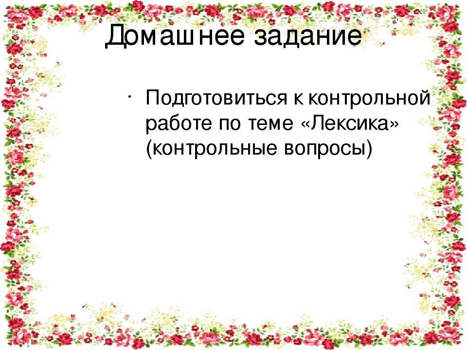 Домашнее задание Подготовиться к контрольной работе по теме «Лексика» (контрольные вопросы)