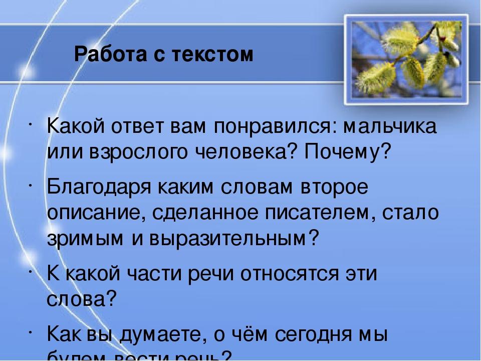 Работа с текстом Какой ответ вам понравился: мальчика или взрослого человека? Почему? Благодаря каким словам второе описание, сделанное писателем, ...