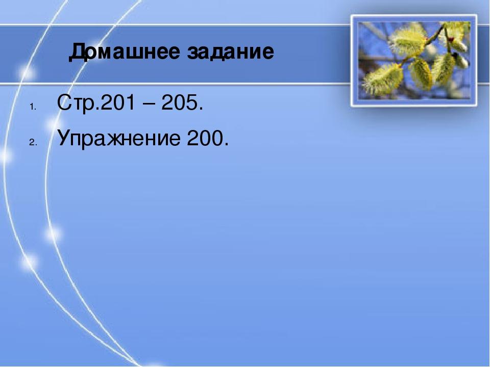 Домашнее задание Стр.201 – 205. Упражнение 200.