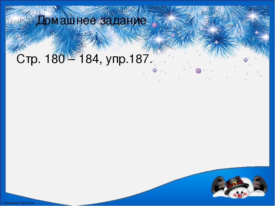 Домашнее задание Стр. 180 – 184, упр.187. FokinaLida.75@mail.ru