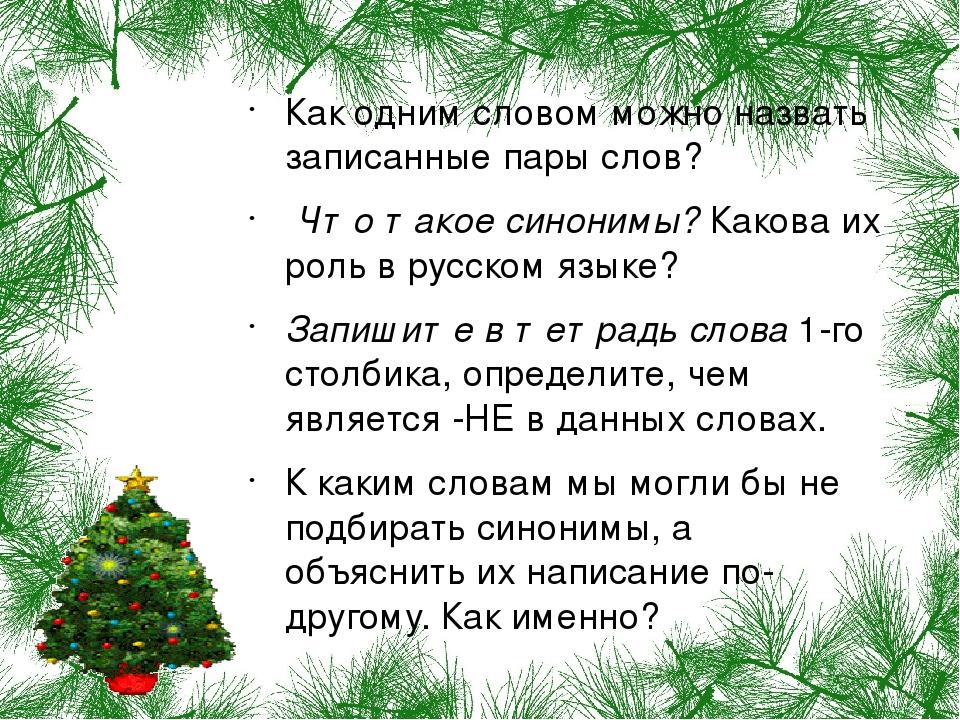 Как одним словом можно назвать записанные пары слов? Что такое синонимы? Какова их роль в русском языке? Запишите в тетрадь слова 1-го столбика, оп...